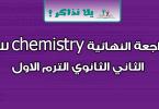 المراجعة النهائية chemistry للصف الثاني الثانوي الترم الاول