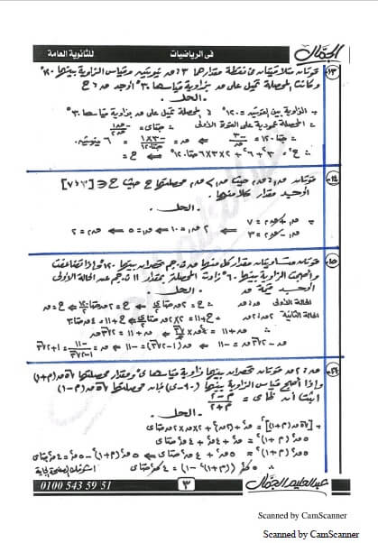 المراجعة النهائية لمادة تطبيقات الرياضيات للصف الثاني الثانوي الترم الأول
