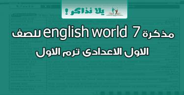 مذكرة english world 7 للصف الاول الاعدادى ترم الاول.