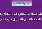 مراجعة ليلة الامتحان فى اللغة العربية للصف الثاني الثانوي ترم ثاني 1