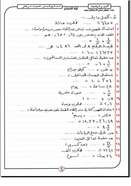 مراجعة ليلة امتحان الرياضيات للصف الرابع الابتدائي الترم الثاني