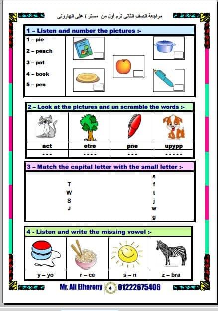 مراجعة نهائية لغة انجليزية للصف الثاني الابتدائي ترم اول