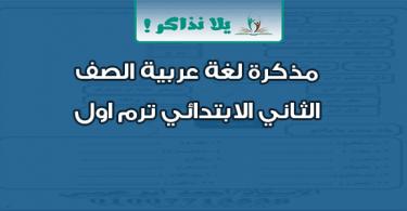 ملزمة لغة عربية الصف الثاني الابتدائي الترم الأول