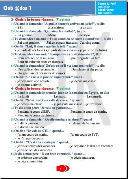 المراجعة النهائية في اللغة الفرنسية للصف الاول الثانوي ترم ثاني