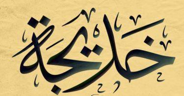 بحث عن السيدة خديجة رضي الله عنها pdf