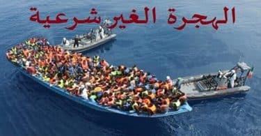 بحث عن الهجرة غير الشرعية فى مصر doc