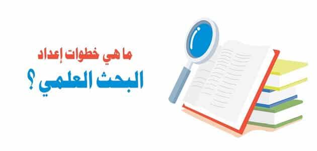 بحث عن خطوات إعداد البحث العلمي doc