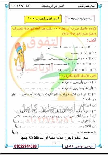 مذكرة رياضيات للصف الثالث الابتدائي ترم ثاني