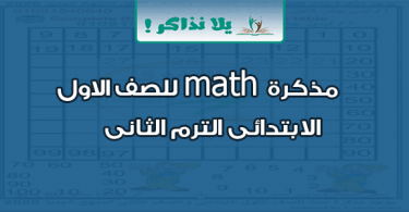 مذكرة math للصف الاول الابتدائى الترم الثانى
