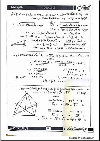 مراجعة ليلة الامتحان رياضيات للصف الاول الثانوي ترم ثاني