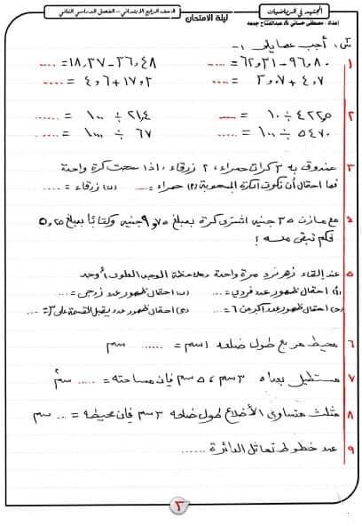 مراجعة ليلة الامتحان رياضيات للصف الرابع الابتدائي ترم ثاني