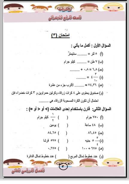 مراجعة نهائية رياضيات للصف الرابع الابتدائي الترم الثاني