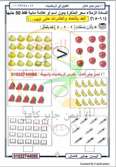 ملزمة شرح رياضيات للصف الاول الابتدائى الترم الثانى