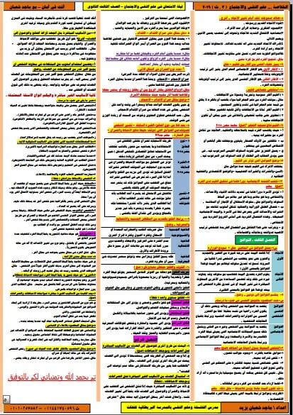 مذكرة مراجعة علم النفس والاجتماع ثانوية عامة