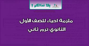 ملزمة احياء للصف الأول الثانوي ترم ثاني