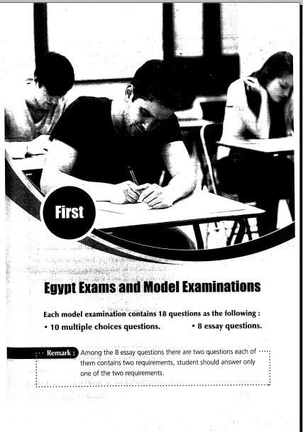 بوكليت امتحانات التفاضل والتكامل للغات ثانوية عامة