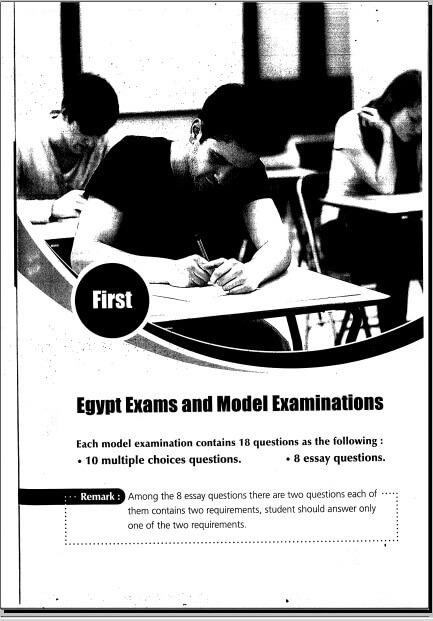 مذكرة بوكليت امتحانات dynamics للثانوية العامة