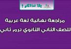 مراجعة نهائية لغة عربية للصف الثاني الثانوي ترم ثاني
