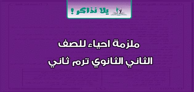 ملزمة احياء للصف الثاني الثانوي ترم ثاني