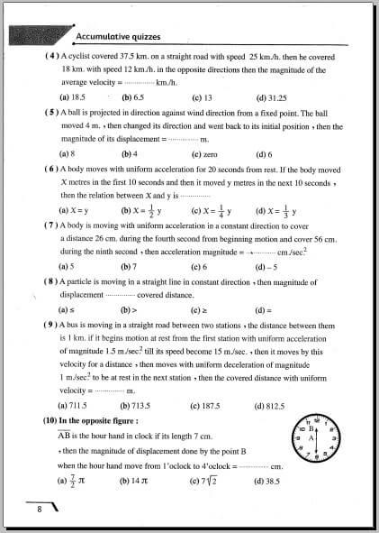 نماذج امتحانات تطبيقات رياضيت لغات الثاني الثانوي ترم ثاني