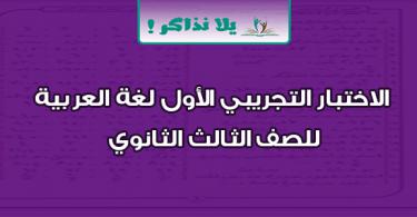 الاختبار التجرىبي الأول لغة العربية للصف الثالث الثانوي