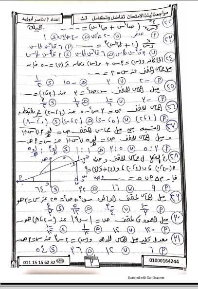 المراجعة النهائية في التفاضل والتكامل للصف الثالث الثانوي