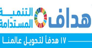 بحث عن التنمية المستدامة فى مصر بالتفصيل