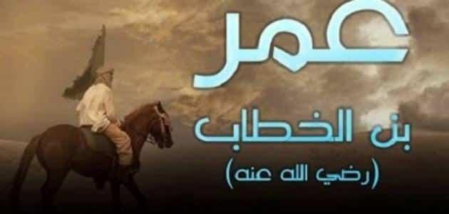 بحث عن سيدنا عمر بن الخطاب doc