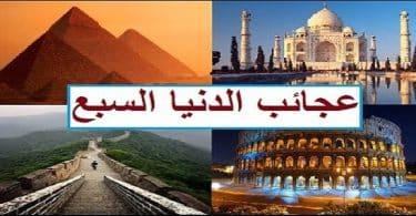 بحث ملخص عن عجائب الدنيا السبع