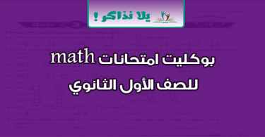 بوكليت امتحانات math للصف الأول الثانوي