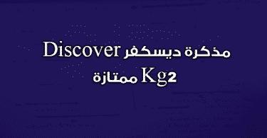 مذكرة ديسكفر Discover Kg2 ممتازة