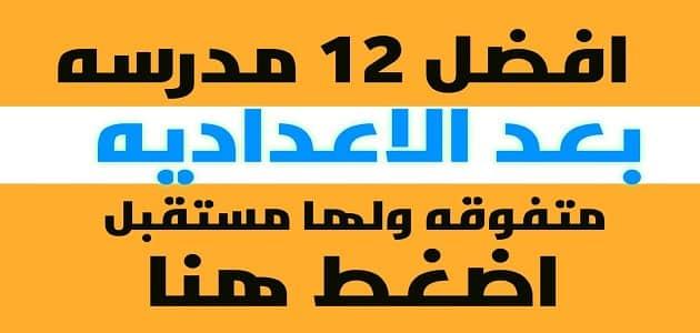 انواع المدارس الثانوية في مصر وأفضل مدرسة بعد الإعدادية