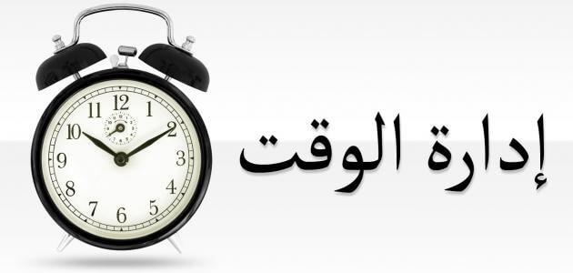 بحث عن استثمار الوقت مع المراجع