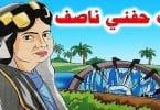 بحث عن ملك حفني ناصف doc