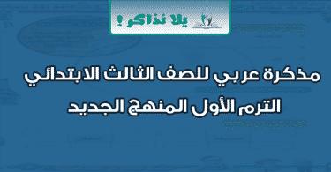مذكرة عربي للصف الثالث الابتدائي الترم الأول المنهج الجديد