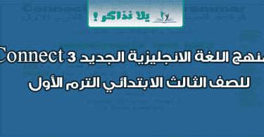 منهج اللغة الانجليزية الجديد Connect 3 للصف الثالث الابتدائي الترم الأول