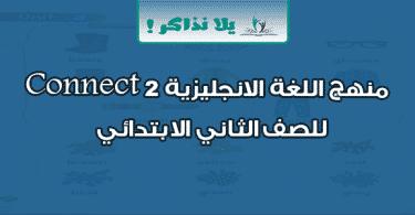 منهج اللغة الانجليزية Connect 2 للصف الثاني الابتدائي