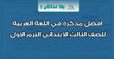 افضل مذكرة في اللغة العربية للصف الثالث الابتدائي الترم الاول