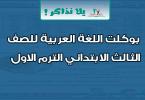 بوكلت اللغة العربية للصف الثالث الابتدائي الترم الاول