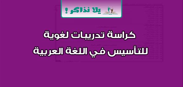كراسة تدريبات لغوية للتأسيس في اللغة العربية