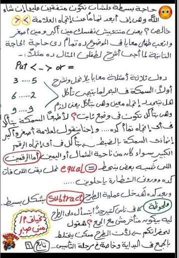 حصرى : أقوى مذكرة لتأسيس الماث للأطفال بضيغة pdf أستاذة منى صابر
