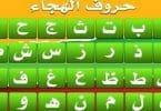عدد الحروف الابجدية العربية