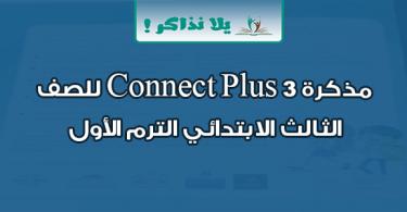 مذكرة Connect Plus 3 للصف الثالث الابتدائي الترم الأول