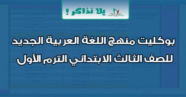 بوكليت منهج اللغة العربية الجديد للصف الثالث الابتدائي الترم الأول