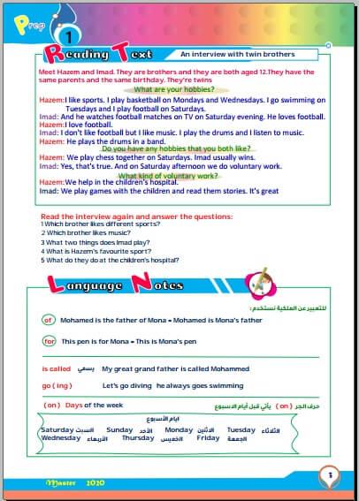 مذكرة اللغة الانجليزية للصف الأول الاعدادي ترم أول