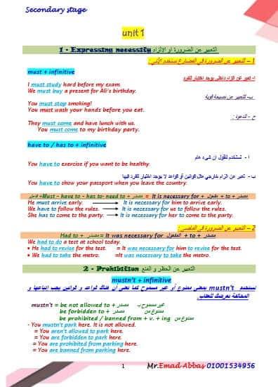 مذكرة قواعد اللغة الانجليزية الصف الثاني الثانوي ترم أول