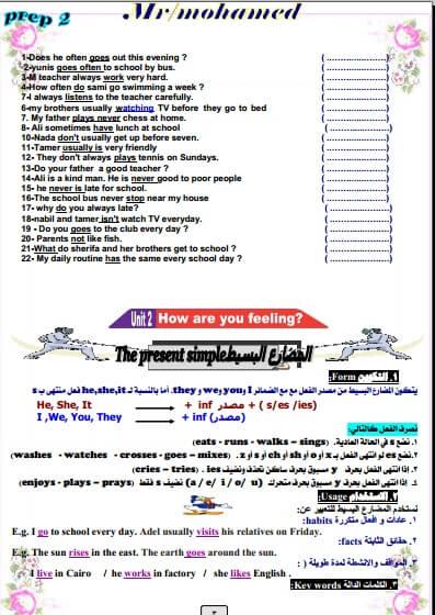 مذكرة قواعد لغة انجليزية للصف الثاني الاعدادي ترم أول