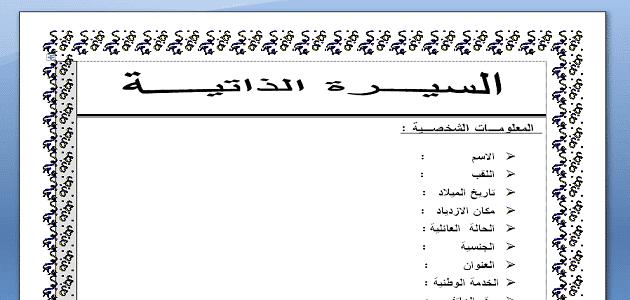 تحميل نموذج سيرة ذاتية باللغة العربية فارغ يلا نذاكر