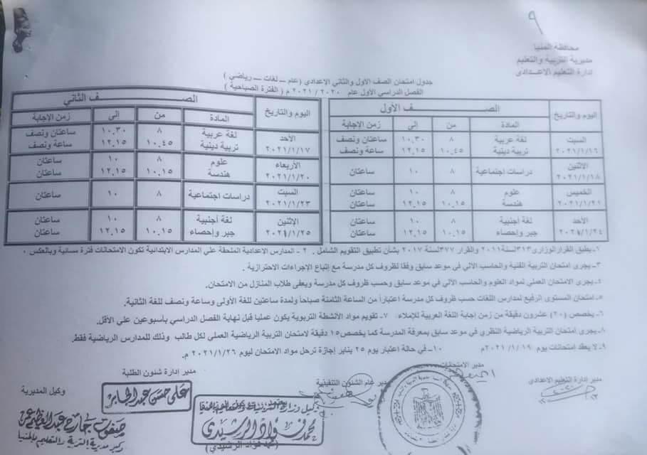 جدول امتحانات الصفين الأول والثاني الاعدادي نصف العام محافظة المنيا 2021