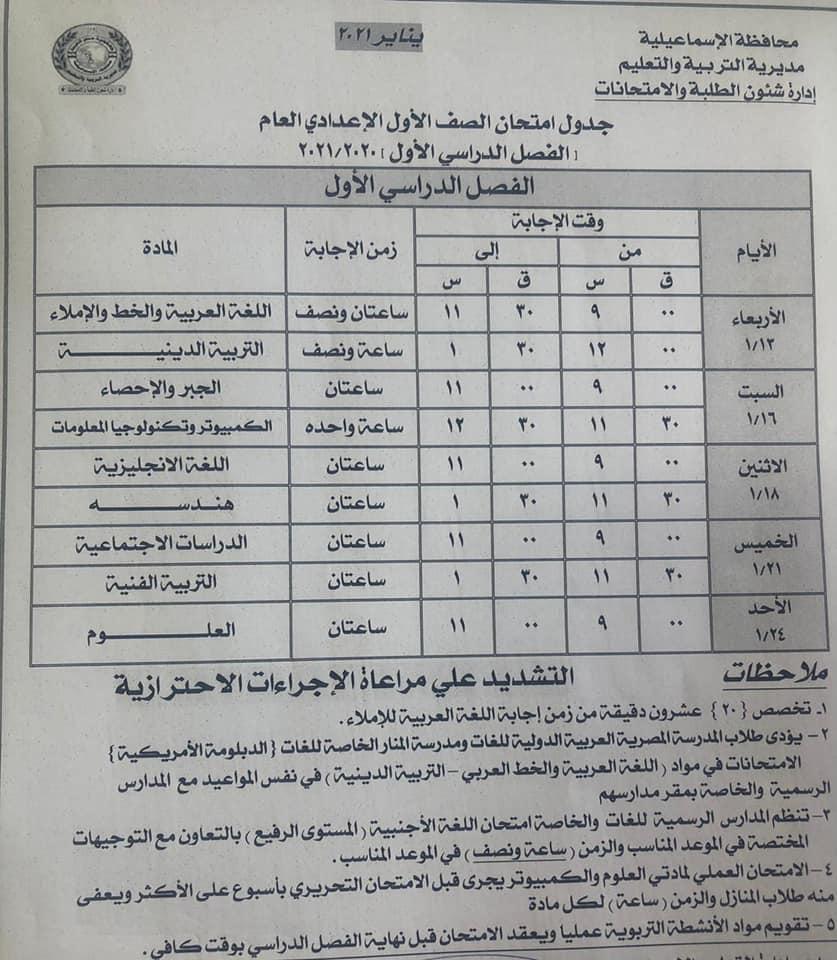 جدول امتحانات الصف الأول الاعدادي نصف العام محافظة الاسماعيلية 2021